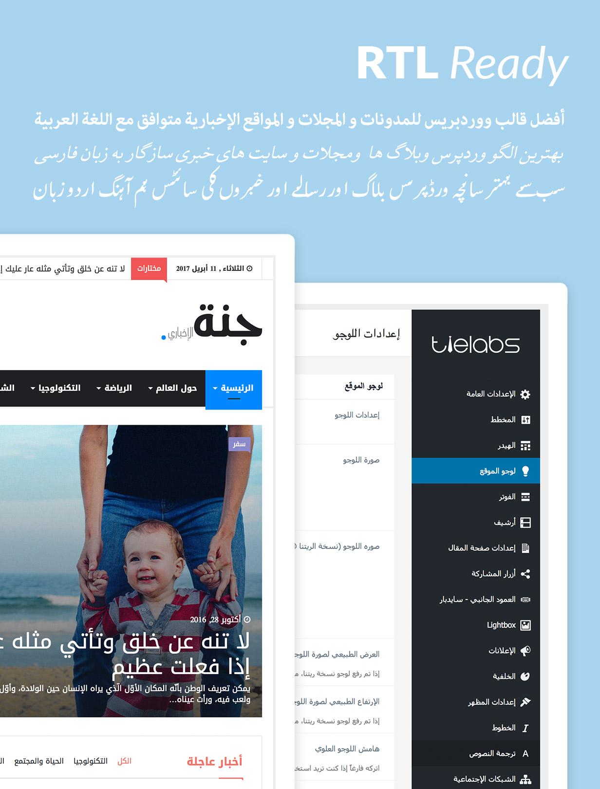 Jannah - WordPress News Magazine Theme