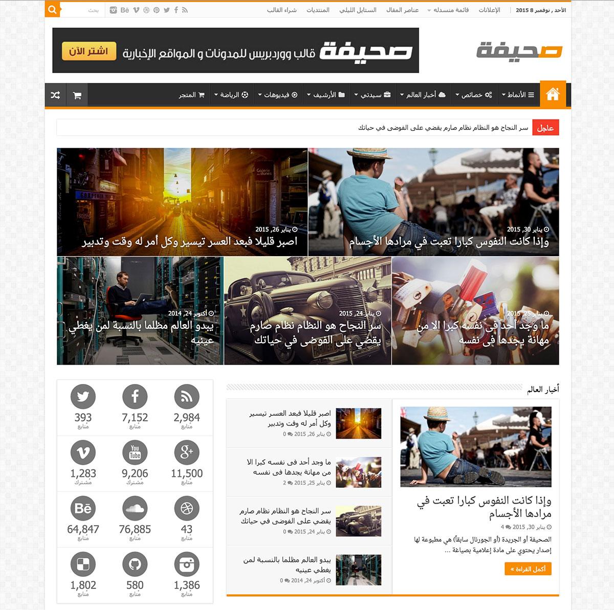 قالب صحيفة الإخباري لوردبريس نجاح عالمي بأيدي عربية